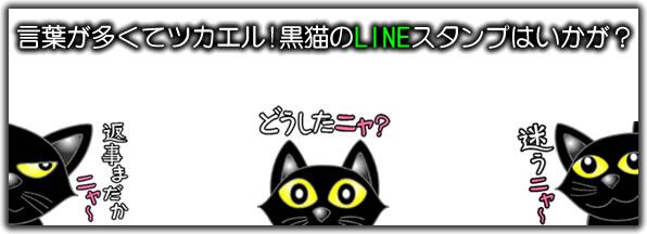 LINEスタンプ「黒猫のロク」