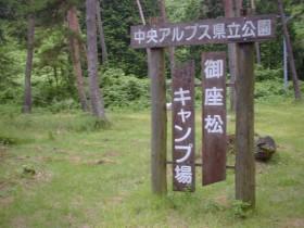 御座松キャンプ場・パーキングキャンプ