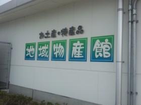 道の駅水の郷さわら・車中泊 (5)