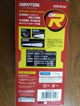 ジェントス ヘッドライト GTR-931H (1)